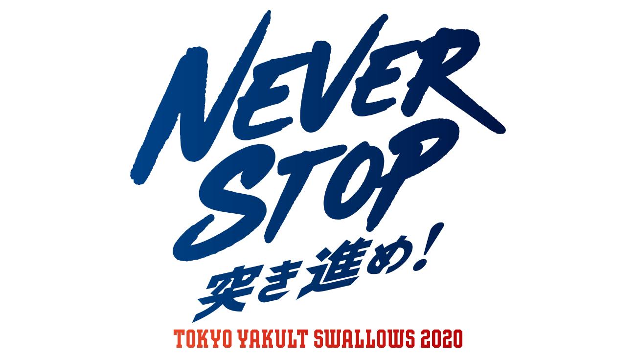 slogan2020.png